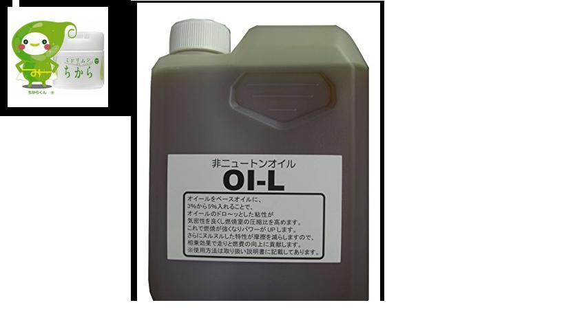 画像1: ミドリムシのちから100粒と燃費やパワーを改善するエンジンオイル強化剤「オイール」1Lボトル 送料無料 (1)