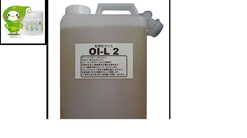 画像1: ミドリムシのちから100粒とエンジンオイル添加剤【オイール2】2Lボトル 0W指定者やCVT車や軽のお勧めします。送料無料 (1)