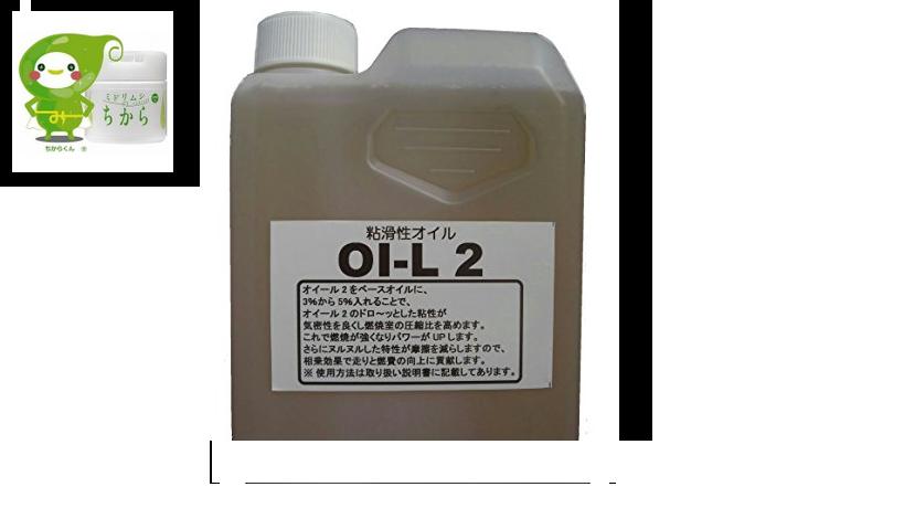 画像1: ミドリムシのちから100粒とエンジンオイル添加剤【オイール2】1Lボトル 0W指定者やCVT車や軽のお勧めします。送料無料 (1)