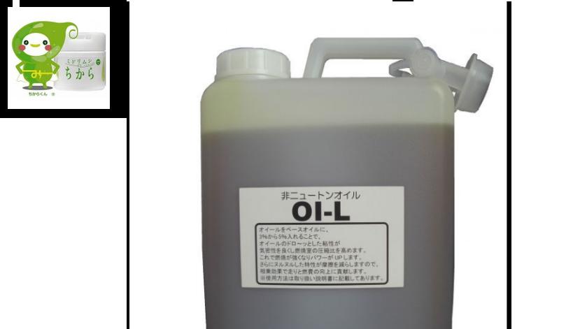 画像1: ミドリムシのちから100粒と燃費やパワーを改善するエンジンオイル強化剤「オイール」2Lボトル 送料無料 (1)
